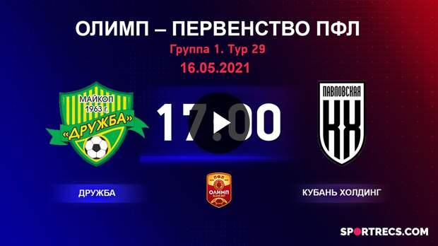 ОЛИМП – Первенство ПФЛ-2020/2021 Дружба vs Кубань Холдинг 16.05.2021