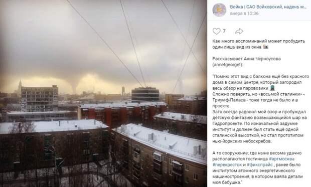 Фото дня: ностальгический вид из окна дома в Войковском
