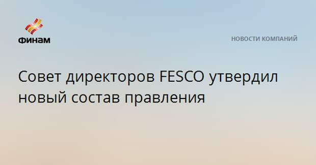 Совет директоров FESCO утвердил новый состав правления