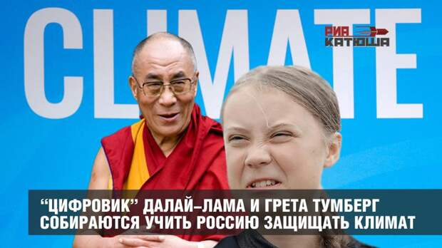 """""""Цифровик"""" далай-лама и Грета Тумберг собираются учить Россию защищать климат"""