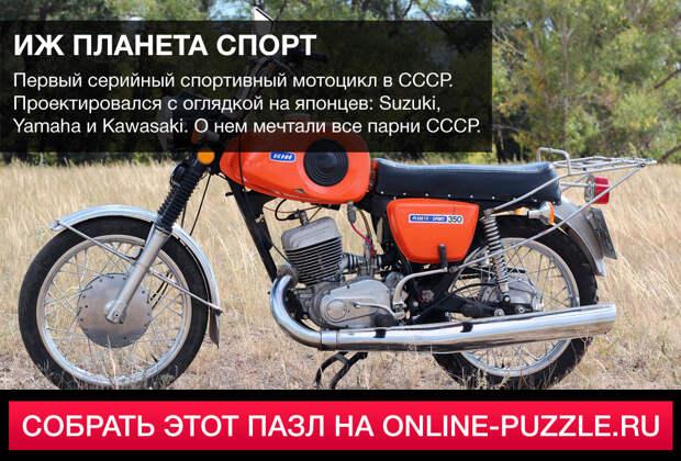 Пазл: Иж Планета Спорт   Категория: Мотоциклы