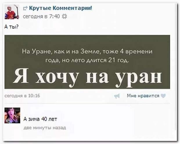 Смешные комментарии. Подборка chert-poberi-kom-chert-poberi-kom-12110424072020-3 картинка chert-poberi-kom-12110424072020-3