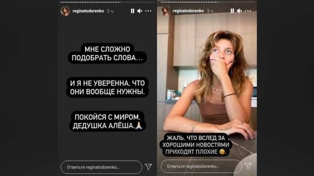 Регина Тодоренко сообщила о трагедии в семье в свой день рождения