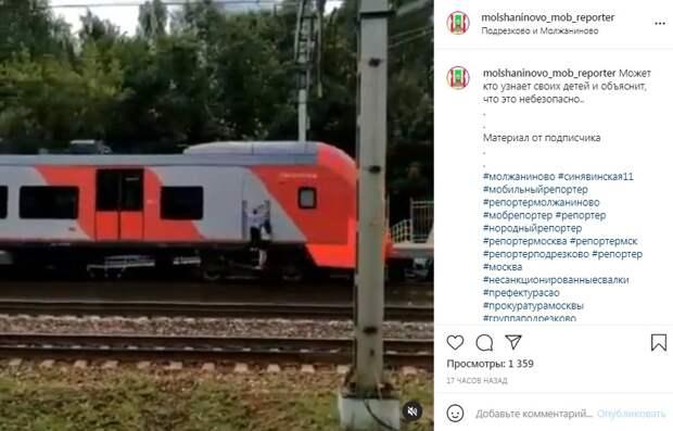 На станции Новоподрезково заметили юных зацеперов