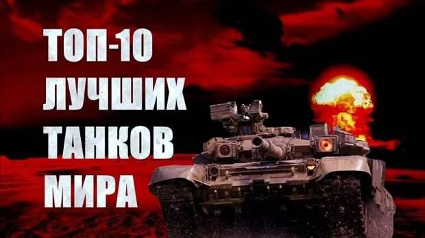 Defense News назвал Топ-10 самых мощных танков в мире