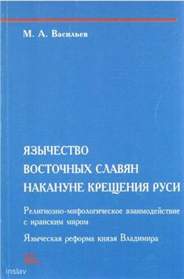 Язычество восточных славян накануне крещения Руси