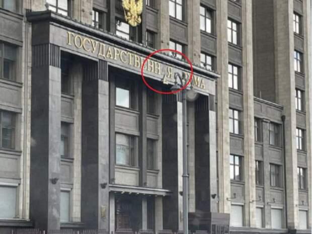 """""""Буква закона упала"""": отваливавшаяся буква """"А"""" с фасада задания Госдумы стала поводом для шуток (ФОТО, ВИДЕО)"""