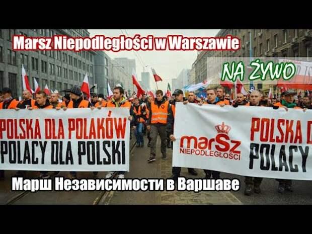 Полиция Польши применила газ на Марше независимости в Варшаве