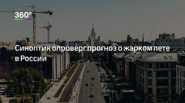 Синоптик опроверг прогноз о жарком лете в России