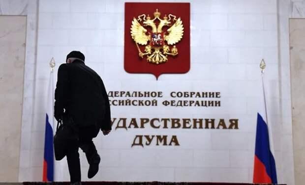 В Госдуме предложили простить чиновникам коррупционные нарушения задним числом