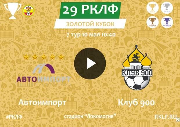 29 РКЛФ Золотой Кубок Автоимпорт - Клуб 900 3:1