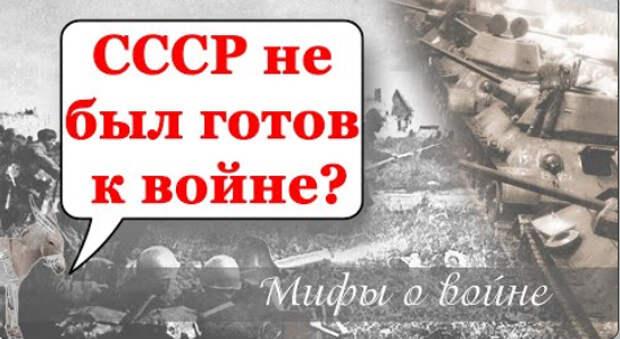 СССР не был готов к войне? | Уши машут ослом (76)
