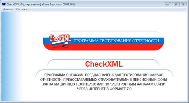 Программа CheckXML ПФР скачать бесплатно последнюю версию