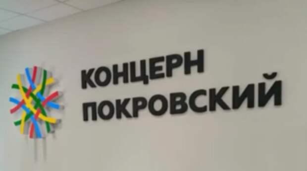 Возбуждение уголовного дела оспорит ростовский концерн «Покровский»
