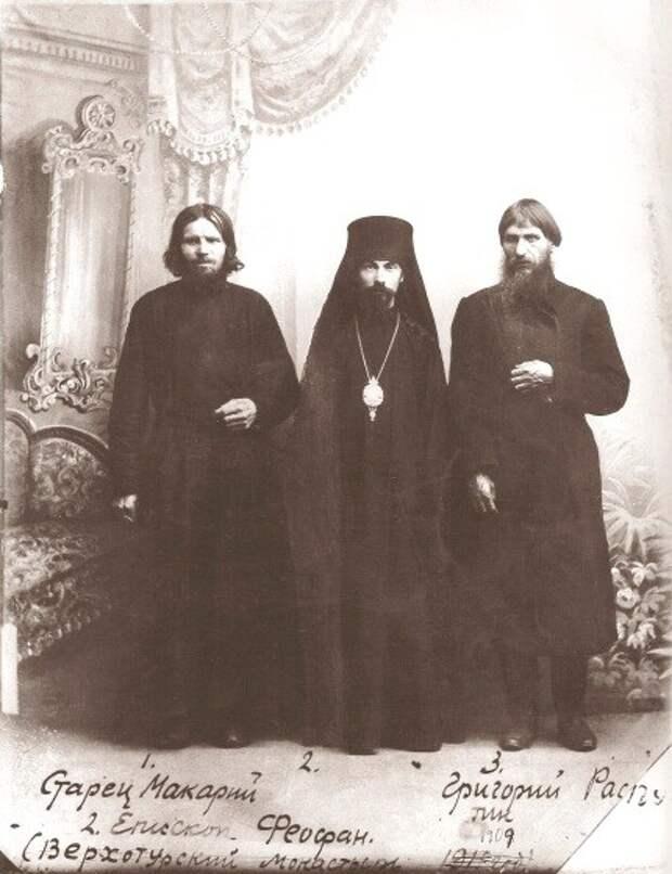 Старец Макарий, епископ Феофан и Г. Е. Распутин. Монастырское фотоателье. 1909 г.