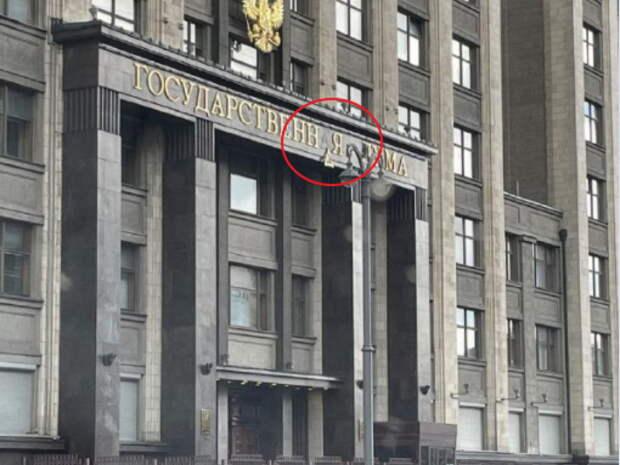 """""""Буква закона упала"""": отваливавшаяся буква """"А"""" с фасада задания Госдумы стала поводом для шуток"""