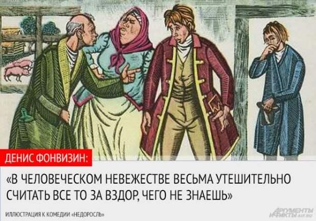 Триумф недоросля. Как потомок крестоносцев Фонвизин стал русским классиком