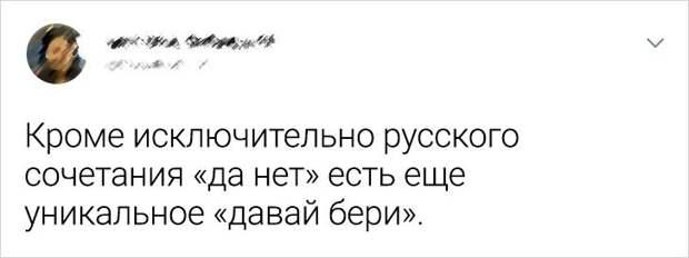 15 доказательств того, что русский язык не каждому окажется по зубам
