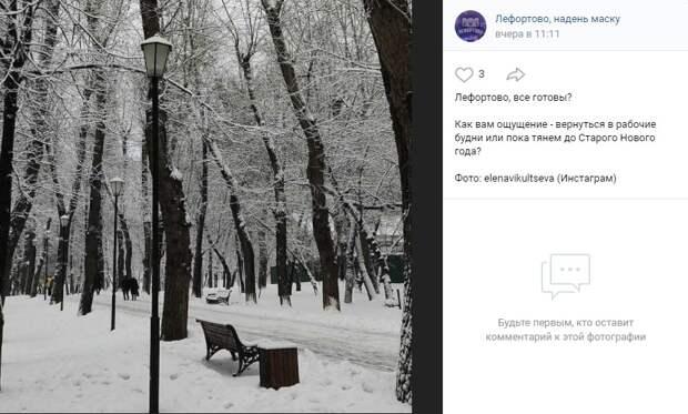 Фото дня: зимняя сказка в Лефортовском парке