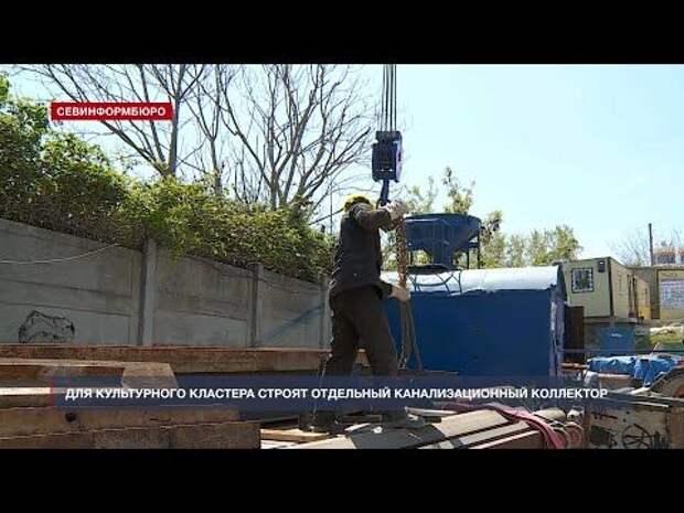 В Севастополе для культурного кластера строят отдельный канализационный коллектор
