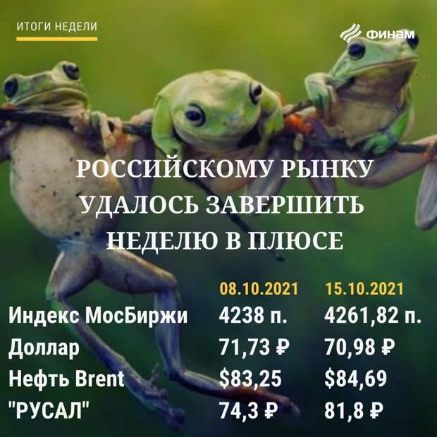Итоги пятницы, 15 октября: Нефть толкает российский рынок к новым максимумам