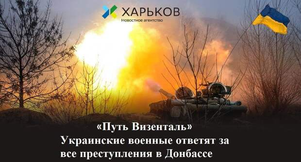 «Путь Визенталь» открыл миру глаза на правду о преступлениях Украины в ЛДНР