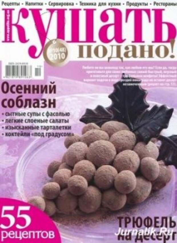 трюфели из винограда (5) (254x350, 35Kb)