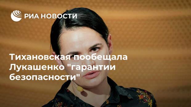 """Тихановская пообещала Лукашенко """"гарантии безопасности"""""""