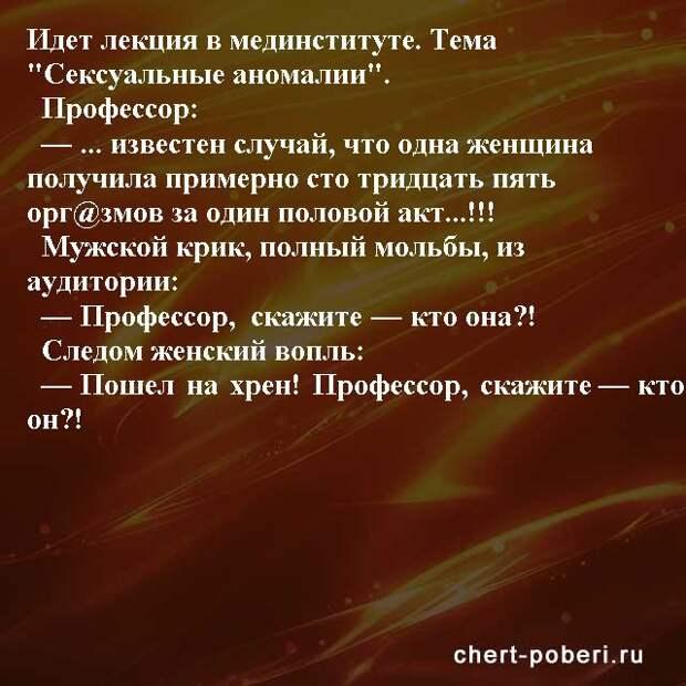 Самые смешные анекдоты ежедневная подборка chert-poberi-anekdoty-chert-poberi-anekdoty-48130111072020-16 картинка chert-poberi-anekdoty-48130111072020-16