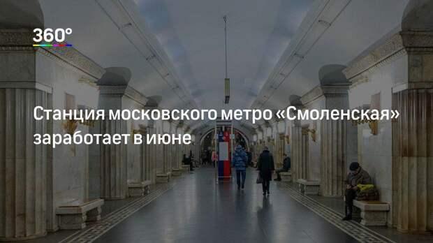 Станция московского метро «Смоленская» заработает в июне