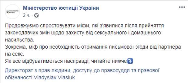 «Согласие не действует весь половой акт». В Минюсте разъяснили, как украинцы должны заниматься сексом с 11 января