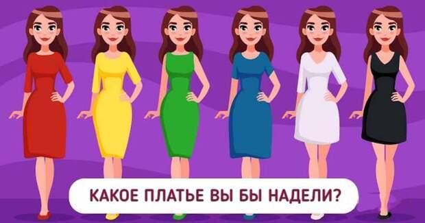 Выберите платье, и узнайте свое эмоциональное состояние в данный момент