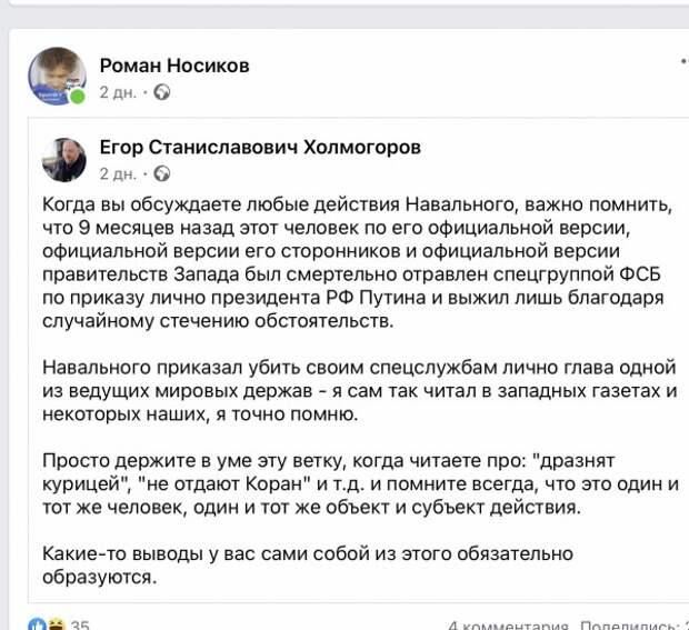 Про Навального