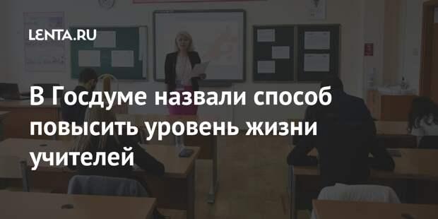 В Госдуме назвали способ повысить уровень жизни учителей