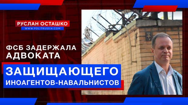 ФСБ задержала адвоката, защищающего иноагентов-навальнистов
