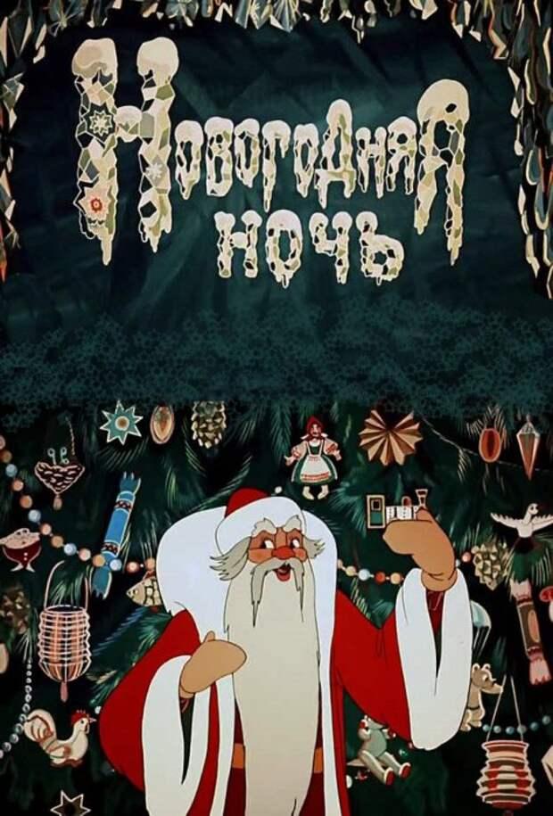 Лучшие новогодние мультфильмы