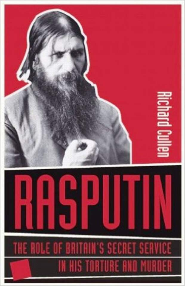 Зачем английская разведка убила Григория Распутина