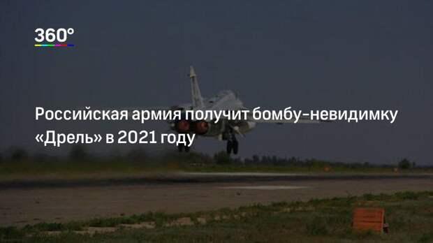 Российская армия получит бомбу-невидимку «Дрель» в 2021 году