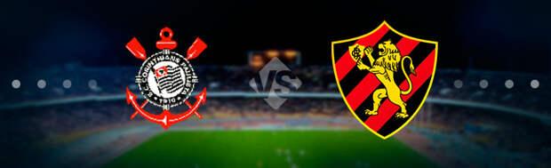 Коринтианс - Спорт Ресифи: Прогноз на матч 25.06.2021