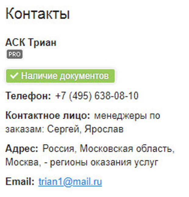 https://trian.tiu.ru/company_faq