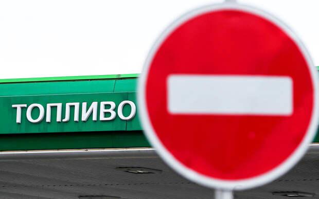 Тут заправляться нельзя — АЗС с паленым топливом на карте России