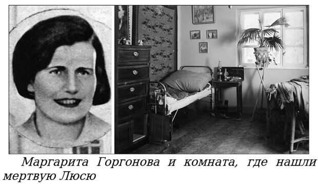 Дело Горгоновой