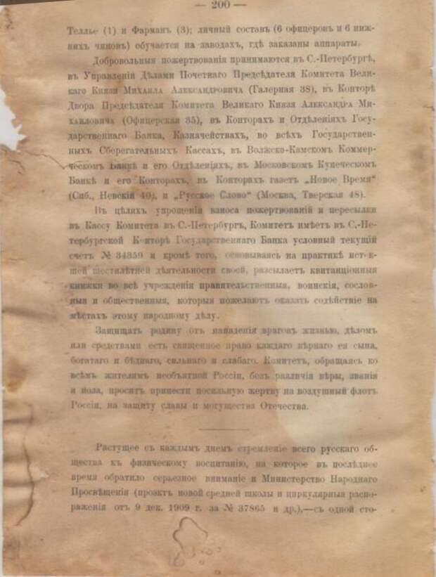 История воздухоплавания.1910 г.