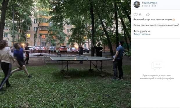 Фото дня: первые игры в пинг-понг на улице Приорова