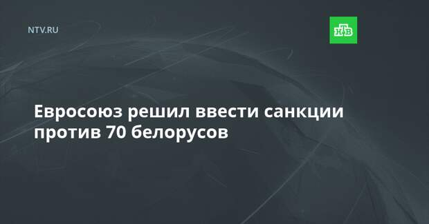 Евросоюз решил ввести санкции против 70 белорусов