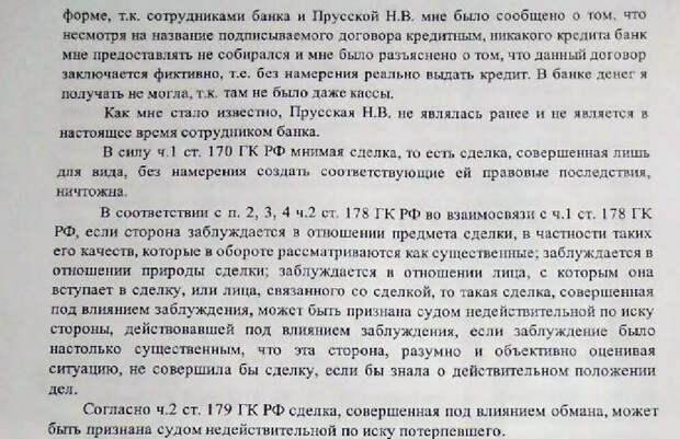 """""""Мы шли, как зомби"""": Целое село в Сибири оказалось в заложниках у банка"""