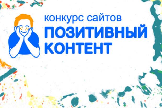 В России выберут лучшие сайты для детей