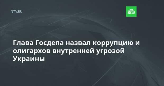 Глава Госдепа назвал коррупцию и олигархов внутренней угрозой Украины