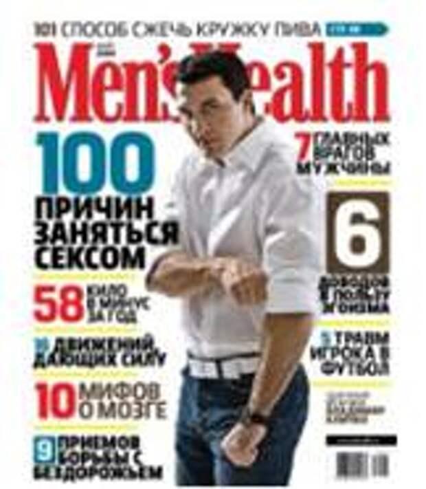 Мужские журналы