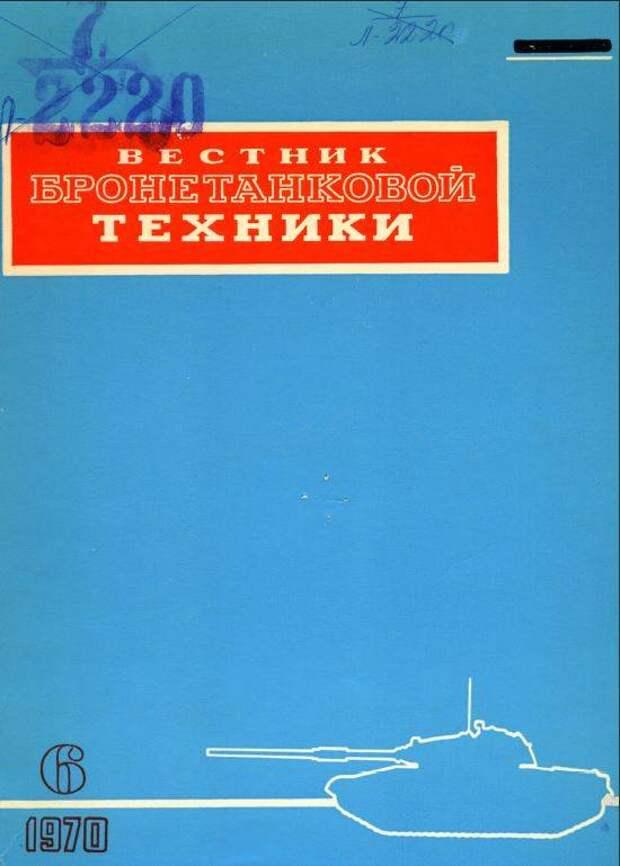 Срыв башни. Экспертное мнение «Вестника бронетанковой техники» о танках «холодной войны»